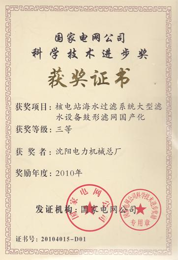 国家电网公司科学技术进步奖
